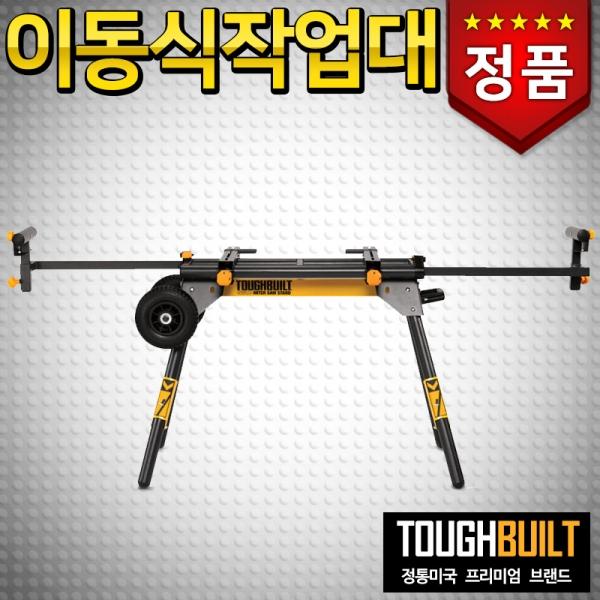 [터프빌트] 이동식작업대 TB-S510 접이식 [착불배송]