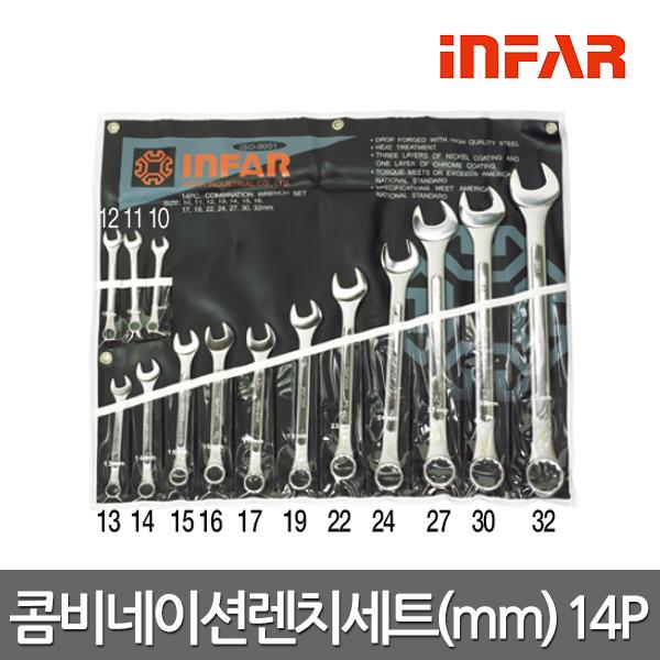 인파 콤비네이션렌치세트(MM) 14PCS 콤비렌치 스패너세트