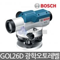 보쉬 광학오토레벨 GOL26D 26배 광학수준기 레벨기