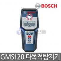 보쉬 금속탐지기 GMS120 전선 케이블 멀티탐지기