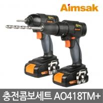 아임삭 충전콤보세트(해머+임팩) AO418TM plus 18V