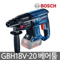 보쉬 충전함마드릴 GBH18V-20 베어툴 본체만 SDS타입