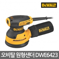 디월트 원형 오비탈 샌더 DWE6423 125mm 280W