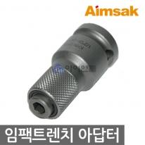 아임삭 임팩트렌치 아답터 6.35mm AWBA1255