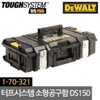 디월트 DS150 터프시스템 공구함 1-70-321