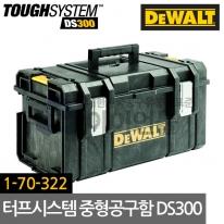 디월트 DS300 터프시스템 공구함 1-70-322 공구가방