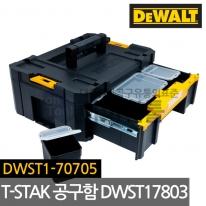 디월트 T-STAK 공구함 DWST17803 DWST1-70705 부품함