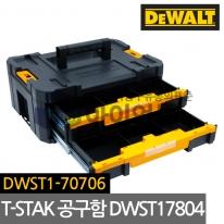 디월트 T-STAK 적재형 공구함 DWST17804 부품함