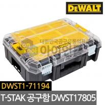 디월트 T-STAK 공구함 DWST17805 부품함 툴케이스