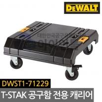 디월트 T-STAK 이동식 캐리어 DWST17889 DWST1-71229
