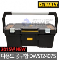 디월트  다용도 공구함 DWST24075 24인치 툴박스