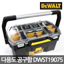 디월트 다용도 공구함 DWST19075 공구가방 부품함