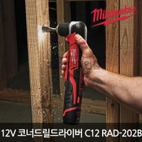 밀워키 충전코너드릴 C12 RAD-202B 12V 2.0ah 배터리2개