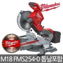 밀워키 충전 슬라이딩각도절단기10인치 M18 FMS254-0 18V 베어툴