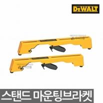 디월트 마이터쏘 스탠드 마운팅 브라켓(2개) DW7231