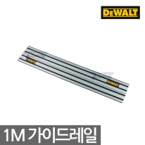 디월트 플런지쏘 전용 1M 가이드 레일 DWS5021