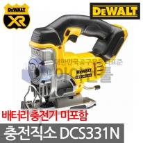 디월트 충전직소 DCS331N 18V 베어툴 직쏘