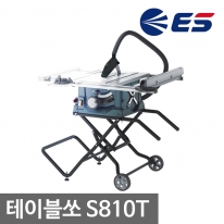 ES산전 테이블쏘 S810T 255mm 테이블톱 확장형 이동식