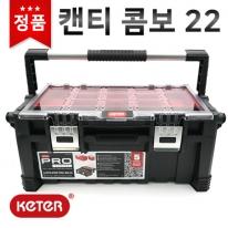 케터 캔티콤보22 17187311 2단 공구함 부품상자 수납