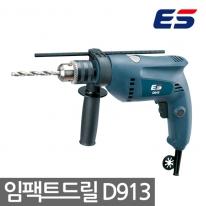 ES산전 전기임팩트드릴 D913 속도조절 13mm 600W