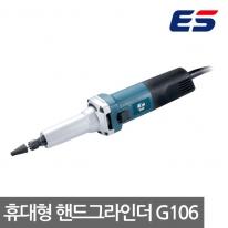 ES산전 핸드그라인더 G106 전기다이그라인더 금형제작