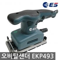 ES산전 오비탈샌더 EKP493 190W 팜샌더 사각 전기샌더