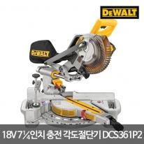 디월트 충전 슬라이딩 각도절단기 DCS361P2 18V 5.0Ah