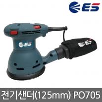ES산전 원형 전기샌더(125mm) PO705(P0705) 원형샌더