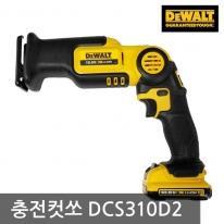 디월트 충전컷쏘 DCS310D2 10.8V 2.0Ah 컷소 정품