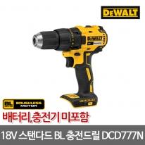 디월트 BL스탠다드 18V 충전드릴 DCD777N 베어툴 정품