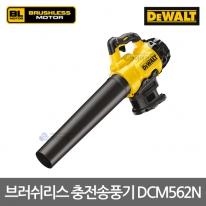 디월트 브러쉬리스 충전 송풍기 DCM562N 18V 베어툴