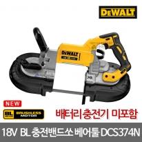 디월트 BL 충전밴드쏘 DCS374N 18V 베어툴