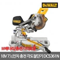 디월트 충전 슬라이딩 각도절단기 DCS361N 18V 베어툴