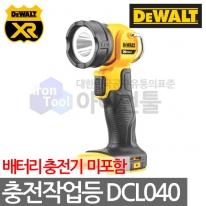[디월트] LED 충전 작업등 18V DCL040 베어툴 후레쉬