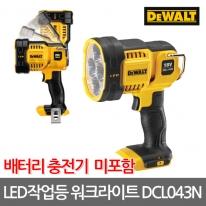 디월트 LED 충전작업등 DCL043N 18V 베어툴