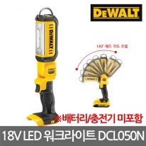 디월트 LED 충전작업등 DCL050N 18V 베어툴