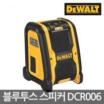 디월트 블루투스 스피커 DCR006 (10.8~18V 겸용)