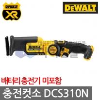 디월트 충전 컷소 컷쏘 DCS310N 10.8V 베어툴