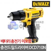디월트 충전드릴 드라이버 DCD710N 10.8V 베어툴 정품