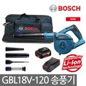 보쉬 충전송풍기 GBL18V-120 6.0ah 배터리1개 노즐4종포함