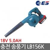 ES산전 충전 송풍기 LB156K 18V 5.0Ah 배터리1개