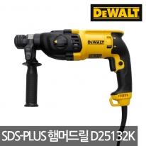 디월트 SDS-PLUS 전기 햄머드릴 D25132K 800W 2모드