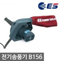 ES산전 송풍기 B156 먼지제거/집진기능/핸드브로워