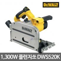 디월트 플런지쏘 DWS520K 1300W 165mm