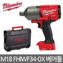 밀워키 FUEL 하이토크 임팩트렌치 M18 FHIWF34-0X 18V 베어툴 3/4인치