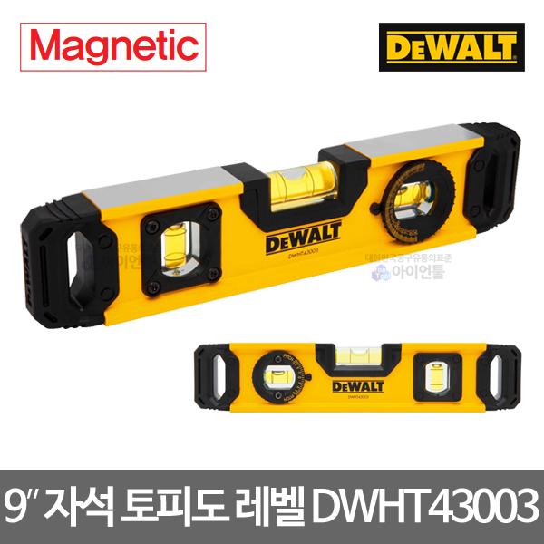 디월트 자석 토피도 레벨 DWHT43003 수평 9인치 225mm
