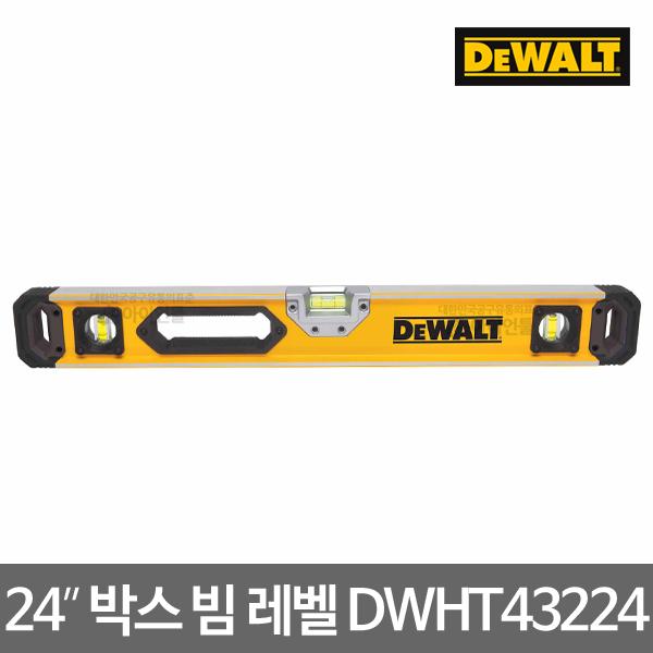 디월트 24인치 박스빔레벨(600mm) DWHT43224 광폭수평