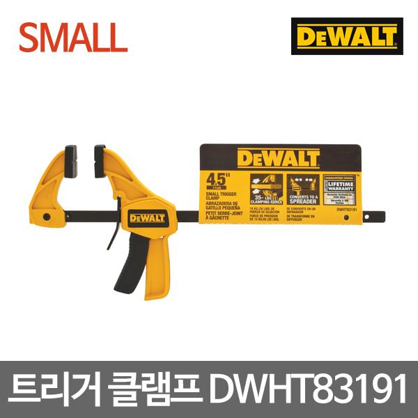[디월트] 클램프 S DWHT83191 114mm 목공용 트리거