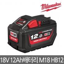 밀워키 M18 HB12 레드리튬이온 배터리 18V 전용 12Ah 고출력