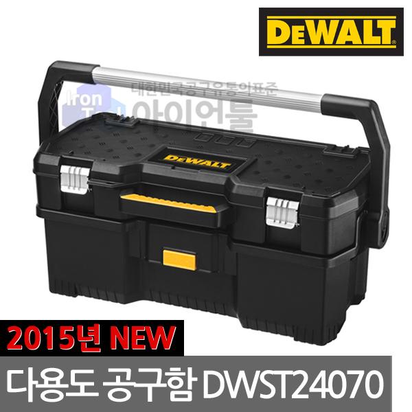 [디월트] 다용도 공구함 DWST24070 부품함